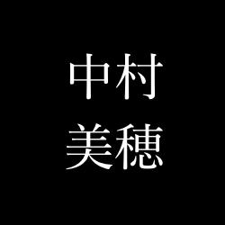 中村美穂の自己紹介